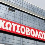 Επέκταση Συνεργασίας Κωτσόβολος.