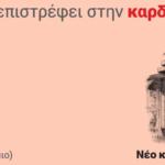 New Store KOTSOVOLOS Stadiou 34 & Korai