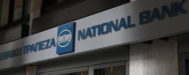 Εθνική Τράπεζα Ελλάδος